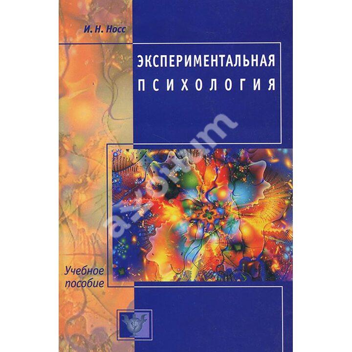 Экспериментальная психология - И. Н. Носс (978-5-903182-75-6)