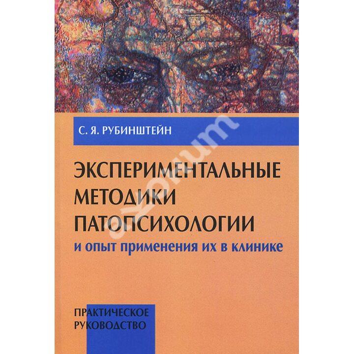 Экспериментальные методики патопсихологии и опыт применения их в клинике (комплект из 2-х книг) - Сусанна Рубинштейн (978-5-903182-70-1)