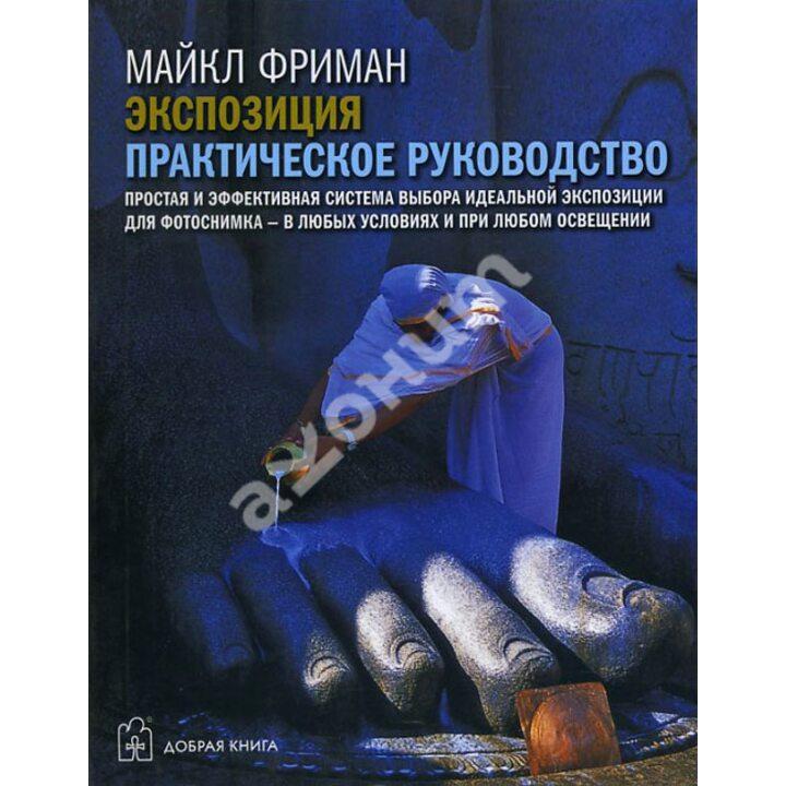 Экспозиция. Практическое руководство - Майкл Фриман (978-5-98124-531-2)