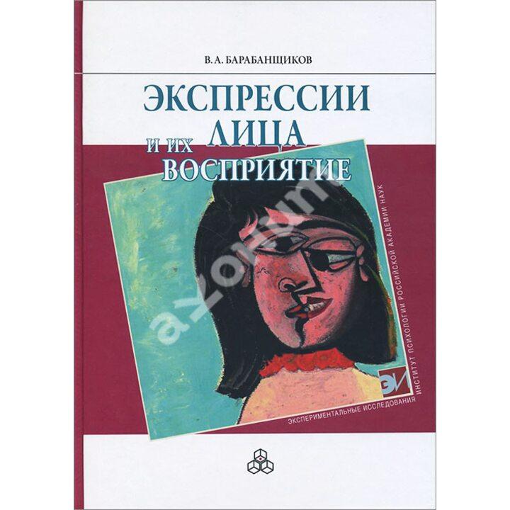 Экспрессии лица и их восприятие - В. А. Барабанщиков (978-5-9270-0249-8)