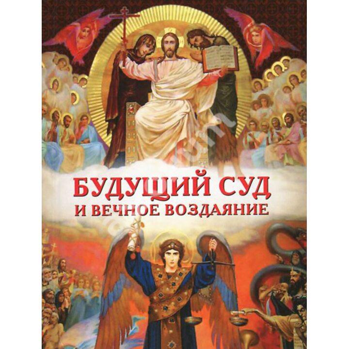 Будущий Суд и вечное воздаяние - (978-5-91362-757-5)