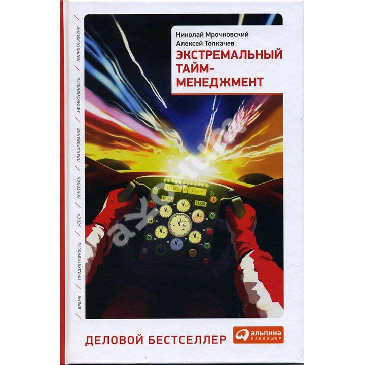 Экстремальный тайм-менеджмент - Алексей Толкачев, Николай Мрочковский (978-5-9614-4362-2)
