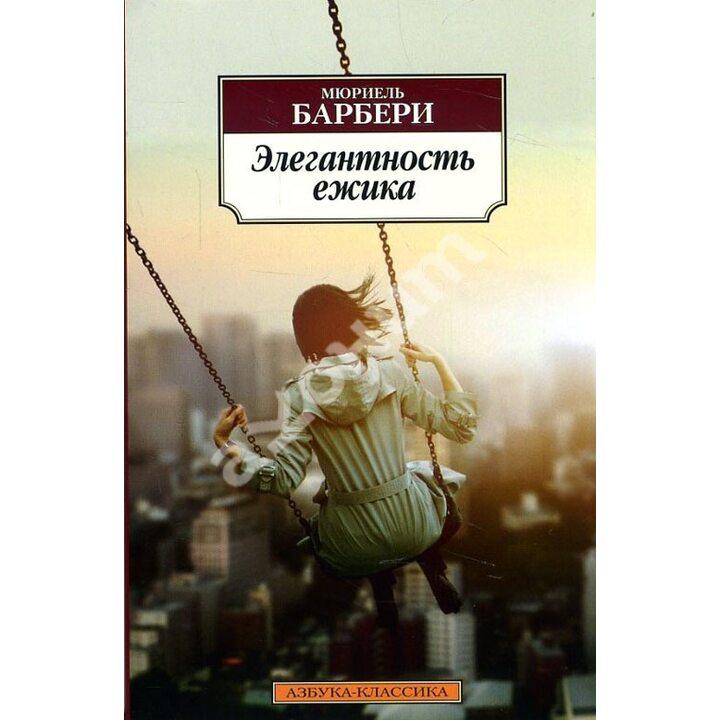 Элегантность ежика - Мюриель Барбери (978-5-389-04571-2)