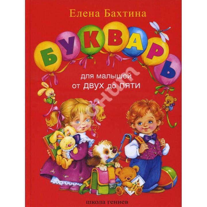 Букварь для малышей от 2 до 5 - Елена Бахтина (978-5-902726-08-1)