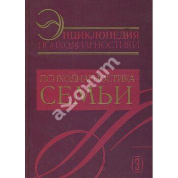 Енциклопедія психодіагностики . Том 3. Психодіагностика сім'ї