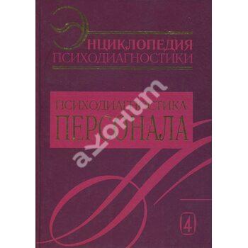 Енциклопедія психодіагностики . Том 4. Психодіагностика персоналу