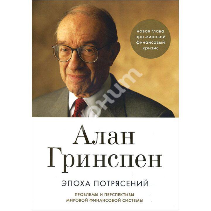 Эпоха потрясений. Проблемы и перспективы мировой финансовой системы - Алан Гринспен (978-5-9614-5331-7)