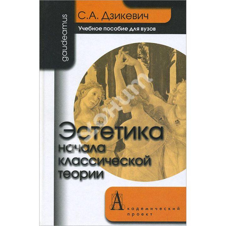 Эстетика. Начала классической теории - Сергей Дзикевич (978-5-8291-1259-2)
