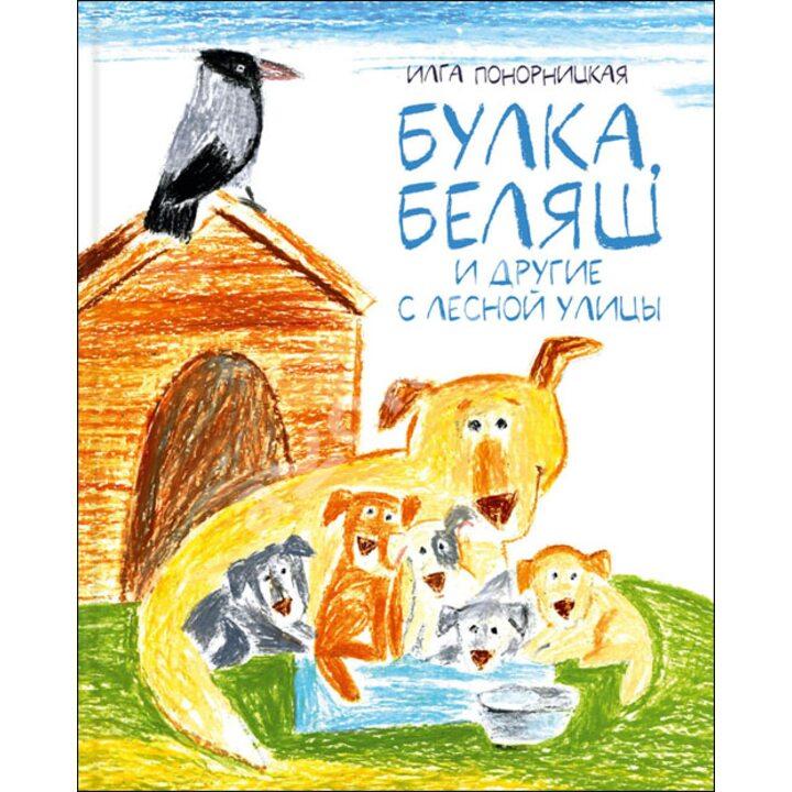 Булка, Беляш и другие с Лесной улицы - Илга Понорницкая (978-5-9268-1542-6)