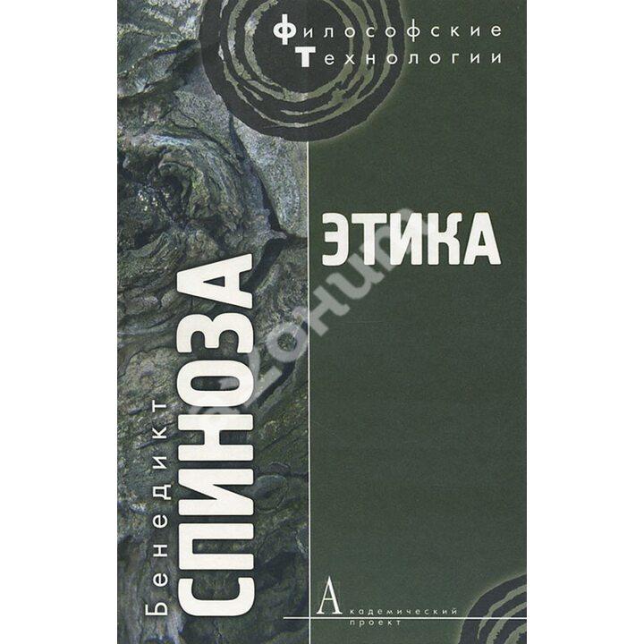 Этика - Бенедикт Спиноза (978-5-8291-1001-7)