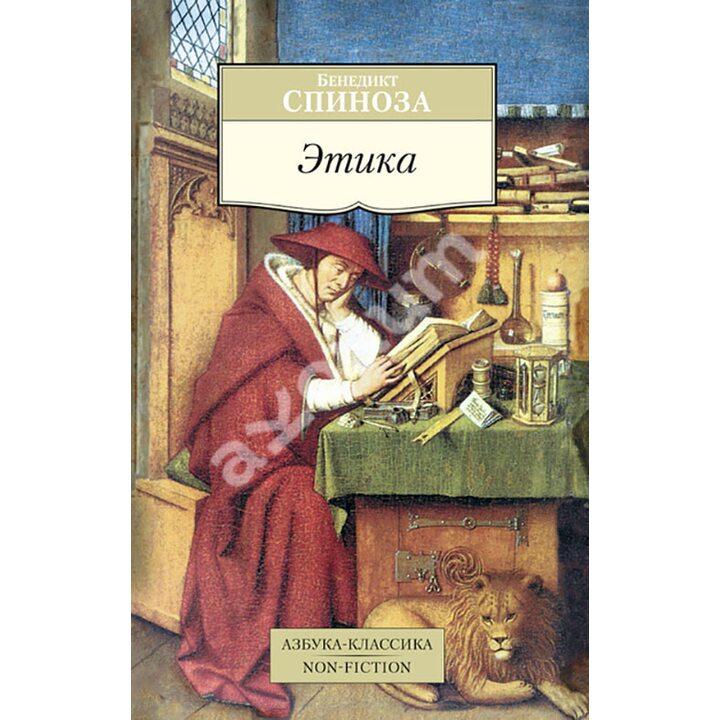 Этика - Бенедикт Спиноза (978-5-389-11696-2)