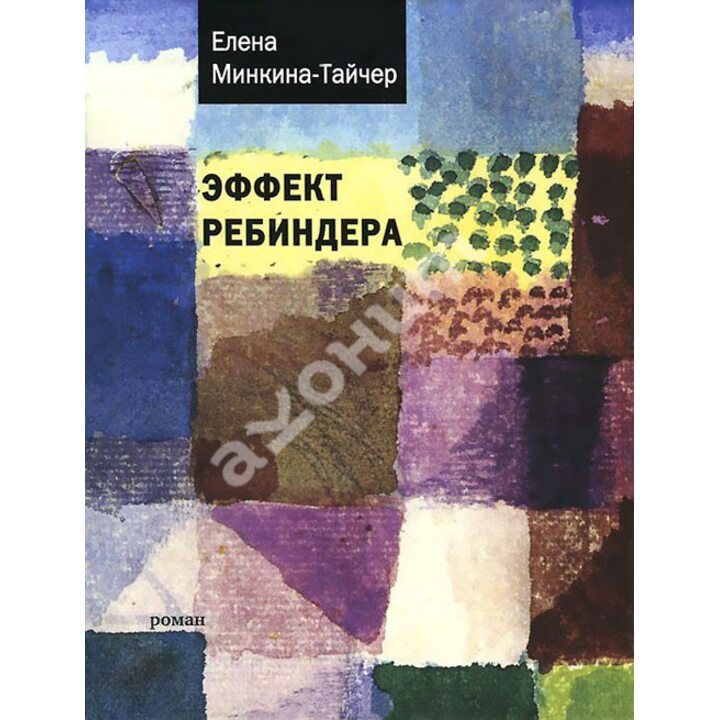 Эффект Ребиндера - Елена Минкина-Тайчер (978-5-9691-1453-1)