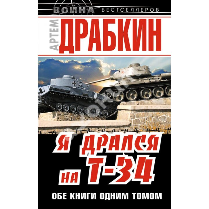 Я дрался на Т-34 - Артем Драбкин (978-5-699-67051-2)