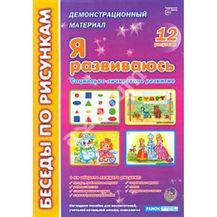 Я развиваюсь: комплект наглядных пособий для дошкольных учреждений и начальной школы - Лариса Фесюкова (978-9-6673-8261-2)