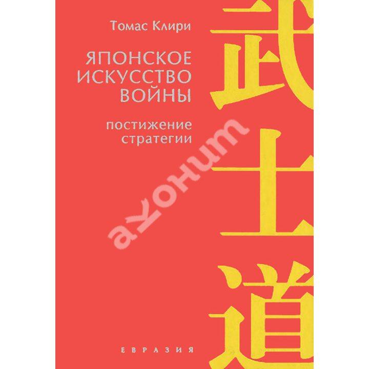 Японское искусство войны. Постижение стратегии - Томас Клири (978-5-91852-045-1)