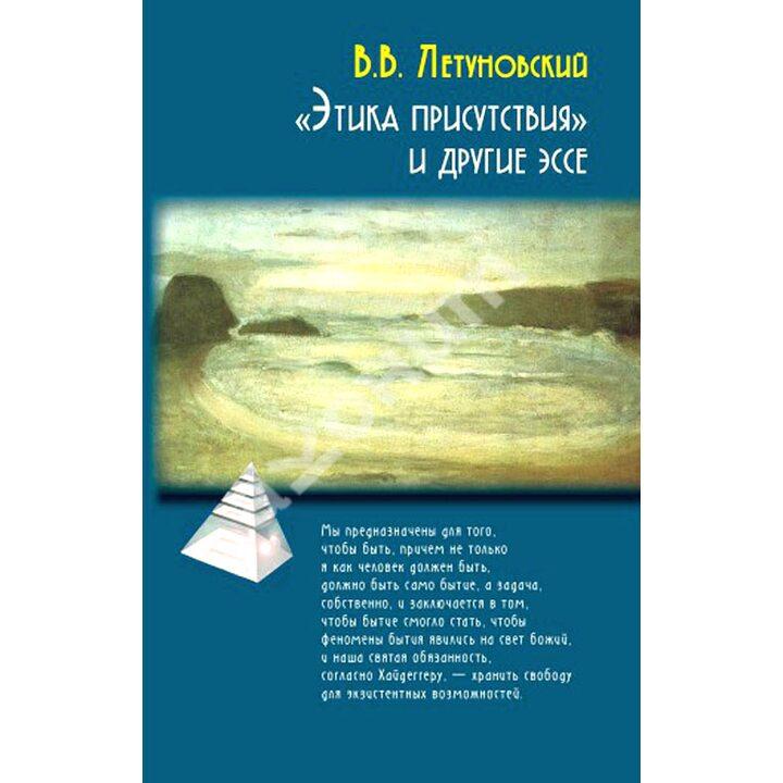«Этика присутствия» и другие эссе - Вячеслав Летуновский (978-5-8291-1644-6)