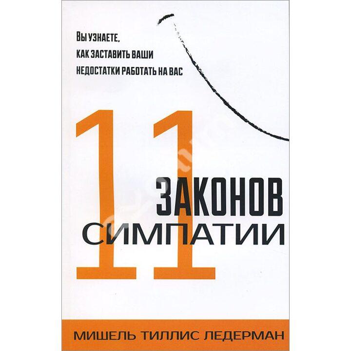 11 законов симпатии - Мишель Тиллис Ледерман (978-5-222-24103-5)