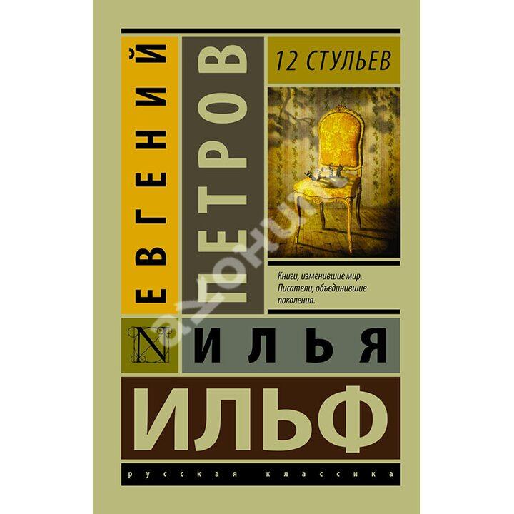 12 стульев - Илья Ильф Евгений Петров (978-5-17-092624-4)