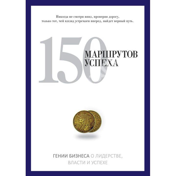 150 маршрутов успеха - (978-5-386-07777-8)