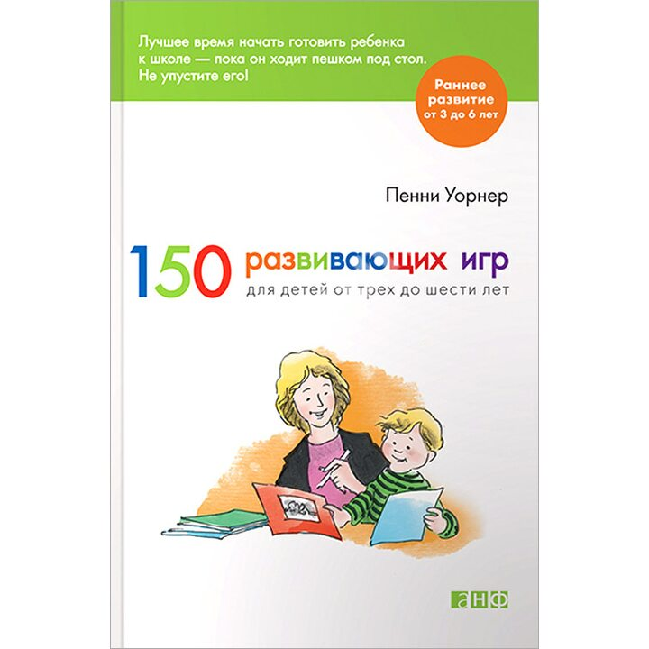 150 развивающих игр для детей от трех до шести лет - Пенни Уорнер (978-5-91671-425-8)