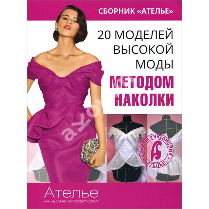20 моделей высокой моды методом наколки - Марина Кочедыкова (978-5-98744-090-2)