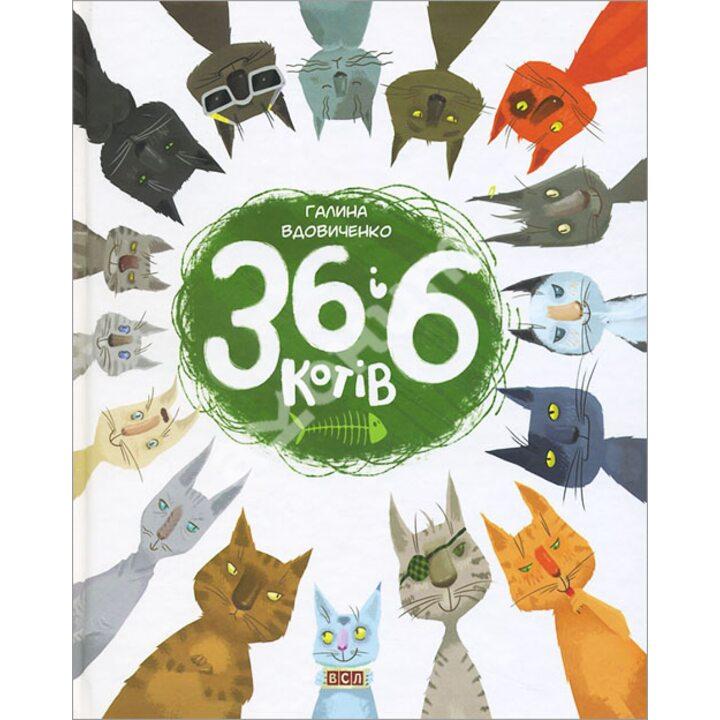 36 і 6 котів - Галина Вдовиченко (978-617-679-129-4)