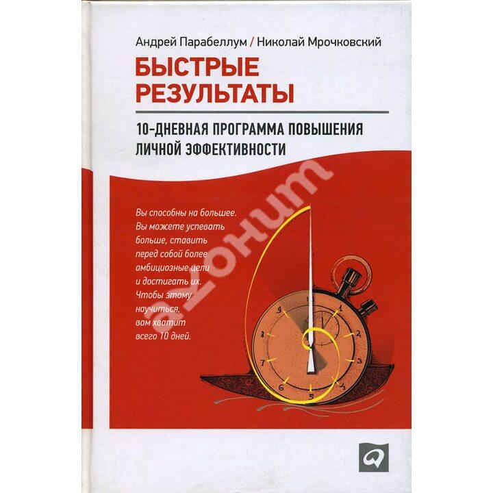Быстрые результаты. 10-дневная программа повышения личной эффективности - Андрей Парабеллум, Николай Мрочковский (978-5-9614-1935-1)