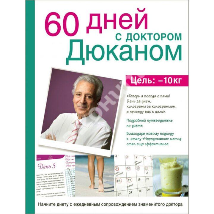 60 дней с доктором Дюканом - Пьер Дюкан (978-5-699-76900-1)