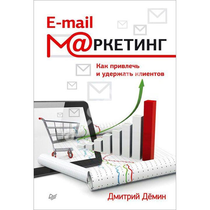 E-mail-маркетинг. Как привлечь и удержать клиентов - Дмитрий Демин (978-5-496-01290-4)