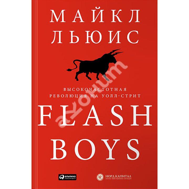 Flash Boys. Высокочастотная революция на Уолл-стрит - Майкл Льюис (978-5-9614-4789-7)