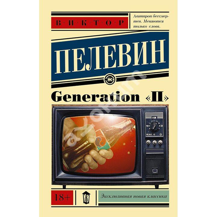 Generation «П» - Виктор Пелевин (978-5-17-092361-8)