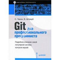 Git для професійного програміста