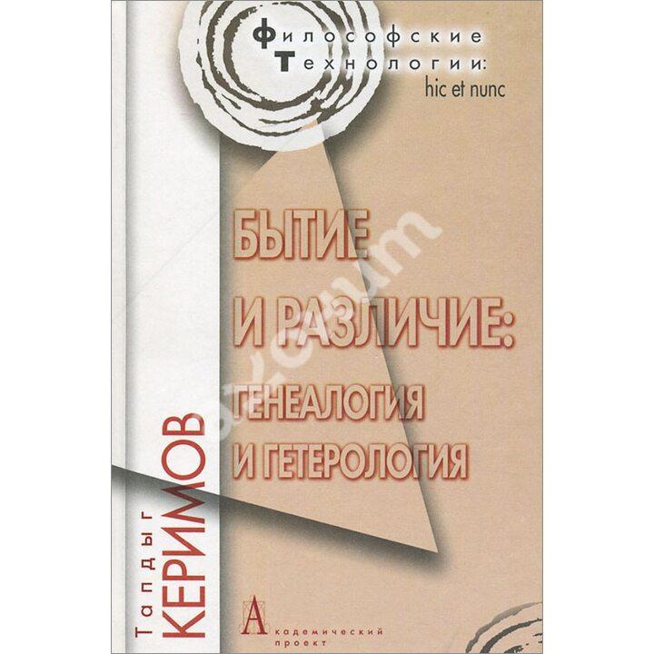 Бытие и различие. Генеалогия и гетерология - Т. Х. Керимов (978-5-8291-1322-3)