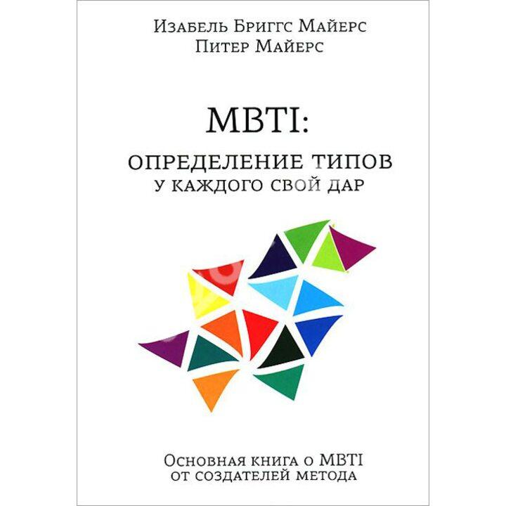 MBTI: определение типов. У каждого свой дар - Изабель Бриггс Майерс, Питер Майерс (978-5-00074-020-0)