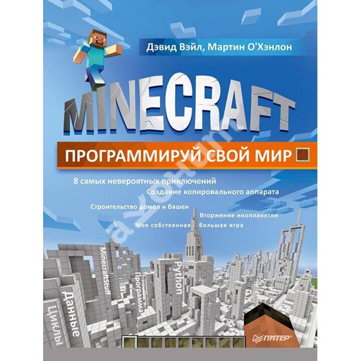 Minecraft. Программируй свой мир - Дэвид Вэйл Мартин О'Хэнлон (978-5-496-01982-8)