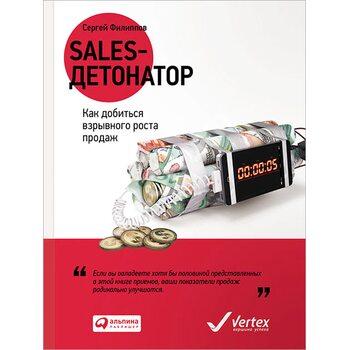 Sales - детонатор . Як домогтися вибухового зростання продажів