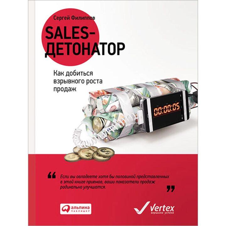 Sales-детонатор. Как добиться взрывного роста продаж - Сергей Филиппов (978-5-9614-5650-9)