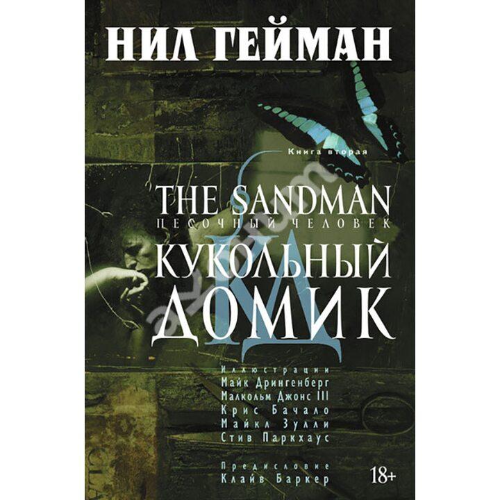 The Sandman. Песочный человек. Книга 2. Кукольный домик - Нил Гейман (978-5-389-09100-9)