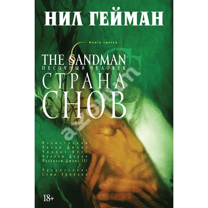 The Sandman. Песочный человек. Книга 3. Страна снов - Нил Гейман (978-5-389-09099-6)