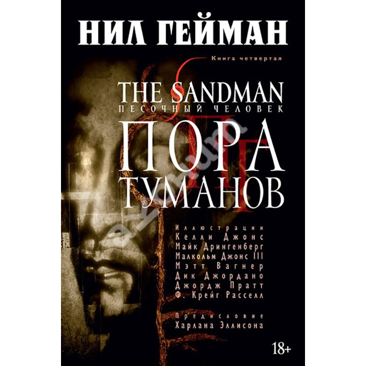 The Sandman. Песочный человек. Книга 4. Пора туманов - Нил Гейман (978-5-389-07478-1)