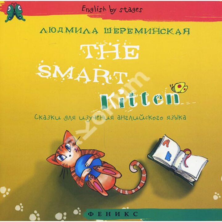 The Smart Kitten. Сказки для изучения английского языка - Людмила Шереминская (978-5-222-24445-6)