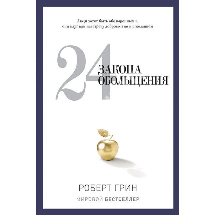 24 закона обольщения - Роберт Грин