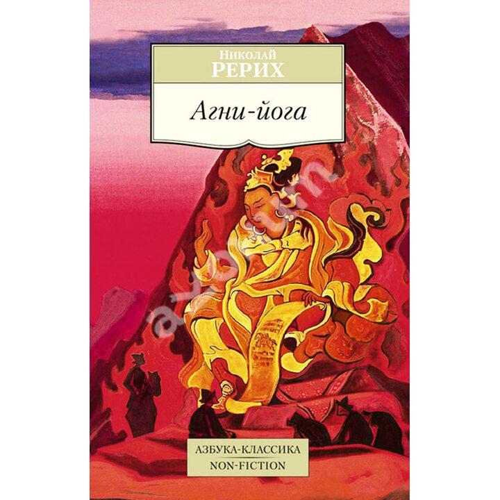 Агни-йога - Николай Рерих (978-5-389-09834-3)