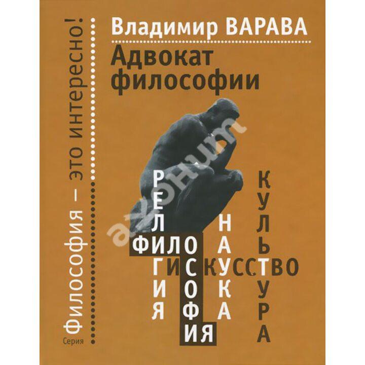 Адвокат философии - Владимир Варава (978-5-480-00336-9)