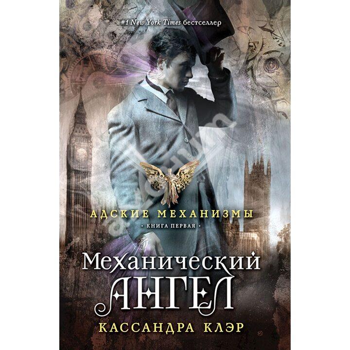 Адские механизмы. Книга 1. Механический ангел - Кассандра Клэр (978-5-386-08636-7)
