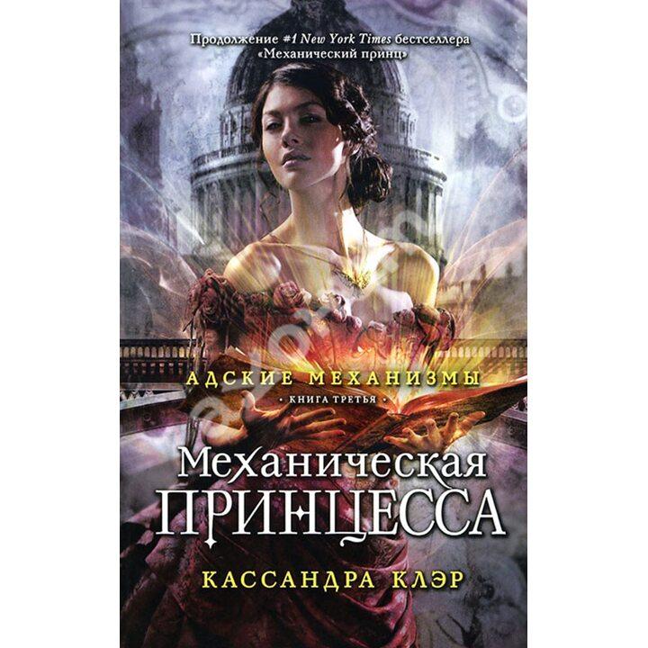 Адские механизмы. Книга 3. Механическая принцесса - Кассандра Клэр (978-5-386-08638-1)