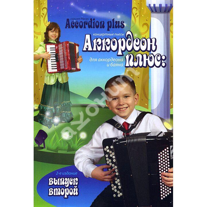 Аккордеон плюс. Концертные пьесы для аккордеона и баяна. Выпуск 2 - Е. Левин С. Мажукина (979-0-66003-353-1)