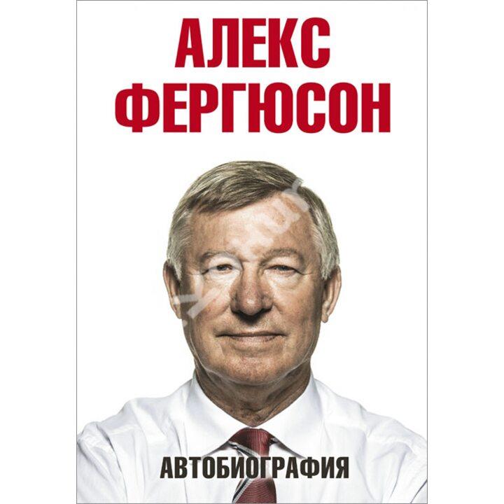 Алекс Фергюсон. Автобиография - Алекс Фергюсон (978-5-17-084107-3)