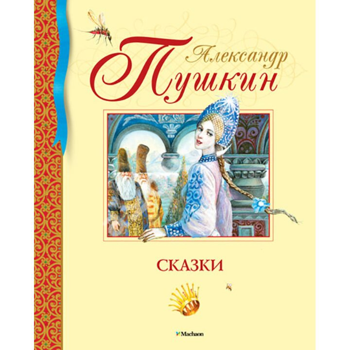 Александр Пушкин. Сказки - Александр Пушкин (978-5-389-09381-2)