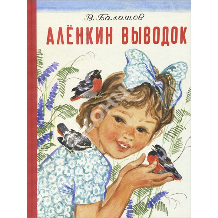 Аленкин выводок - Виктор Балашов (978-5-4335-0194-2)